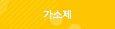 가소제_on